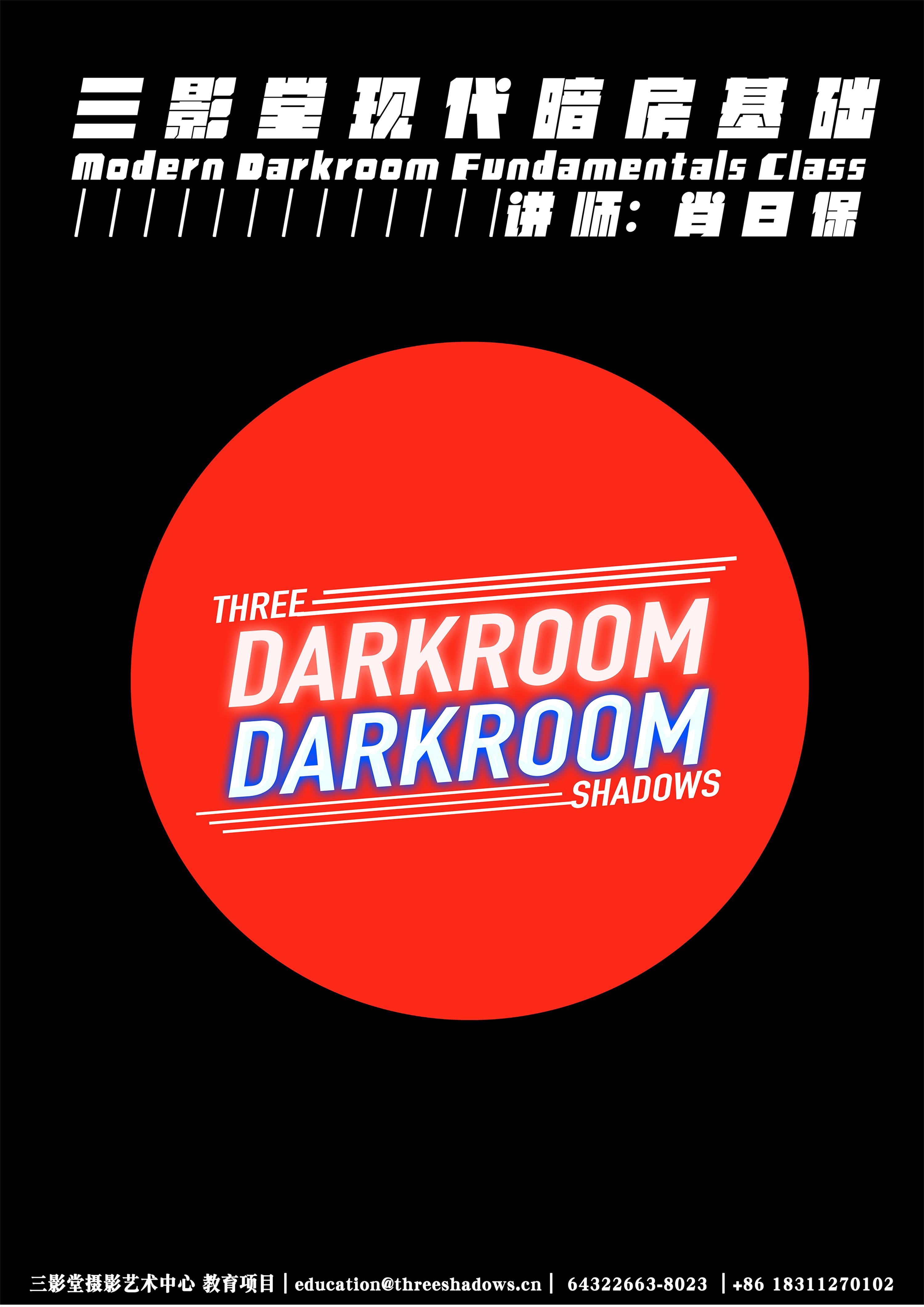 2016 肖日保:黑白摄影 现代暗房基础班(10月) | 北京