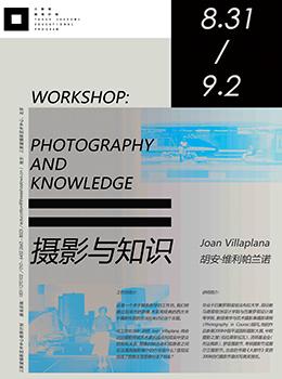 2016 胡安•维利帕兰诺:摄影与知识 | 北京