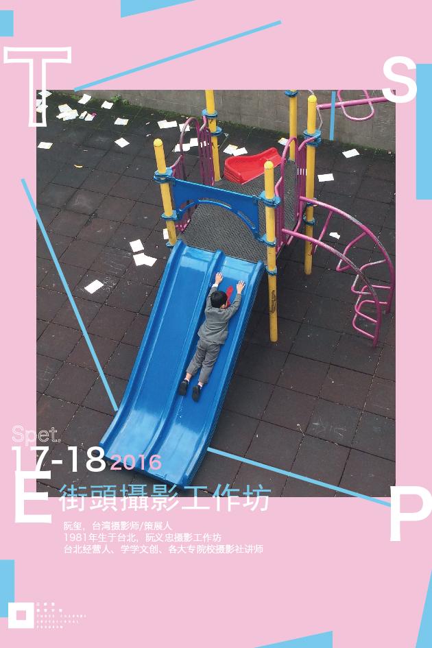 2016 阮玺:街头摄影工作坊 | 厦门