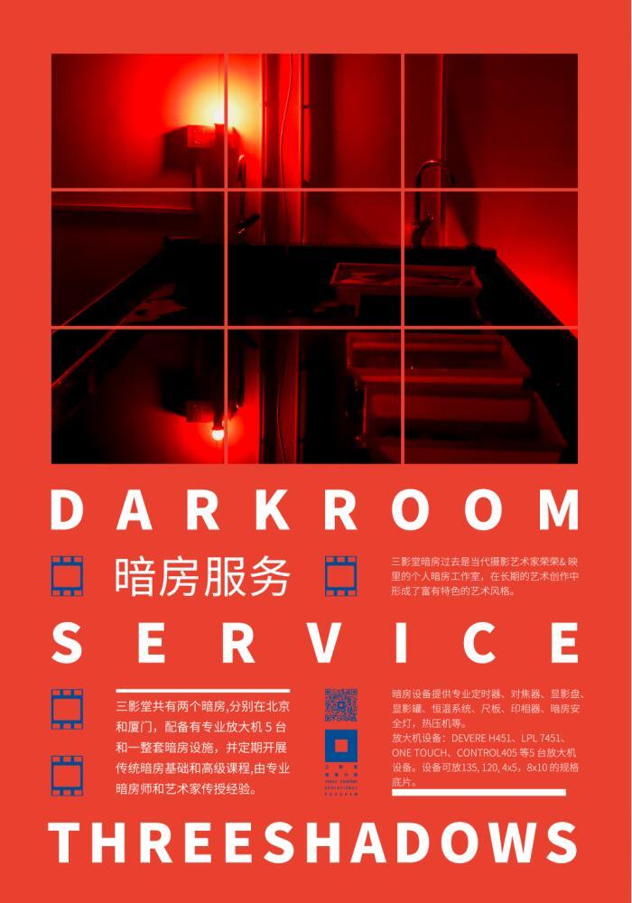 暗房租赁 | 北京、厦门