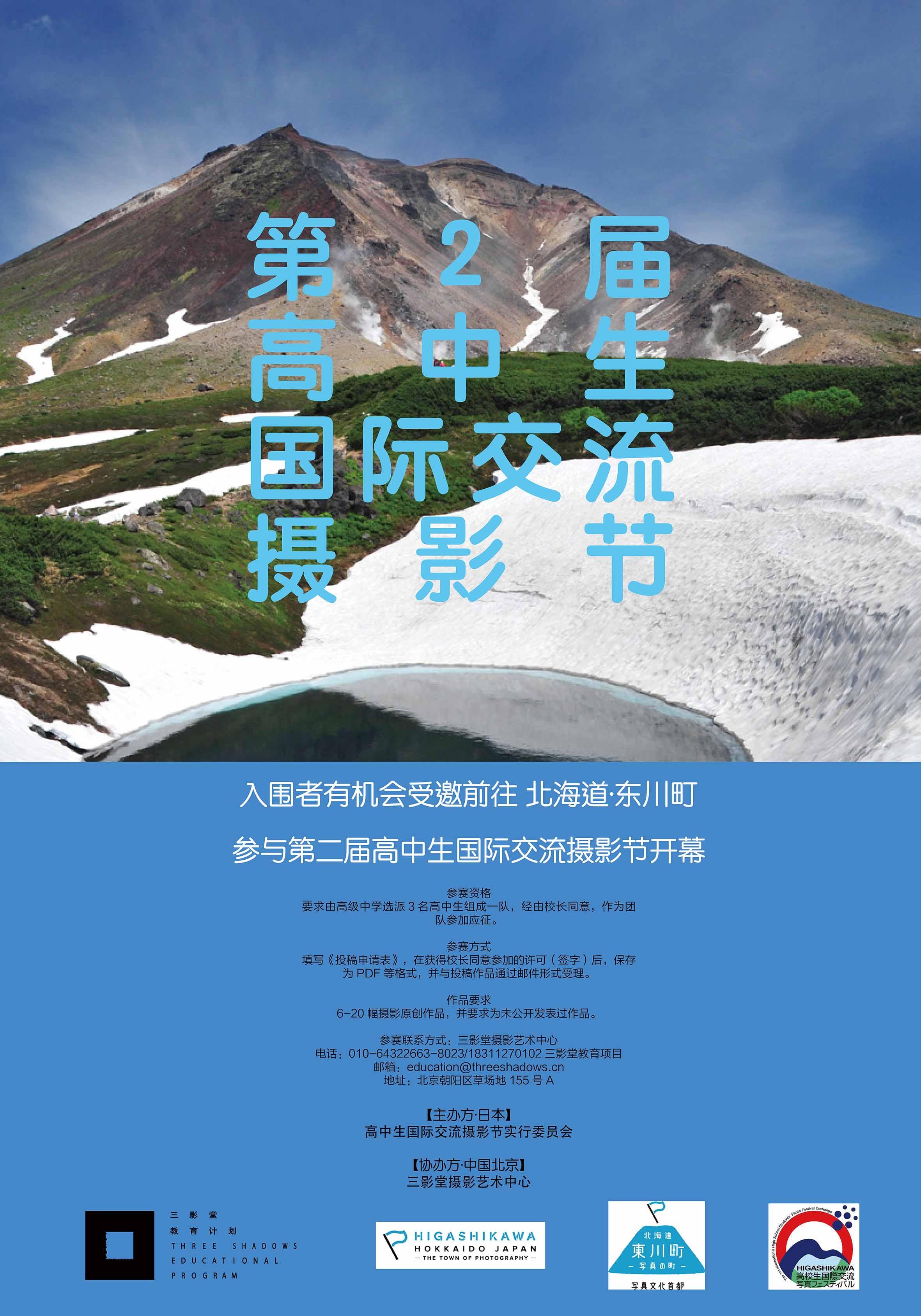 2016 第二届高中生国际交流摄影节