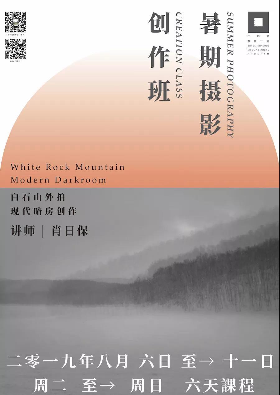 8月暑期摄影创作班:白石山·现代暗房