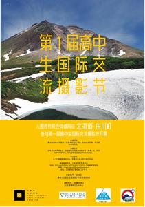 2015 北海道东川町:第一届高中生国际交流摄影节