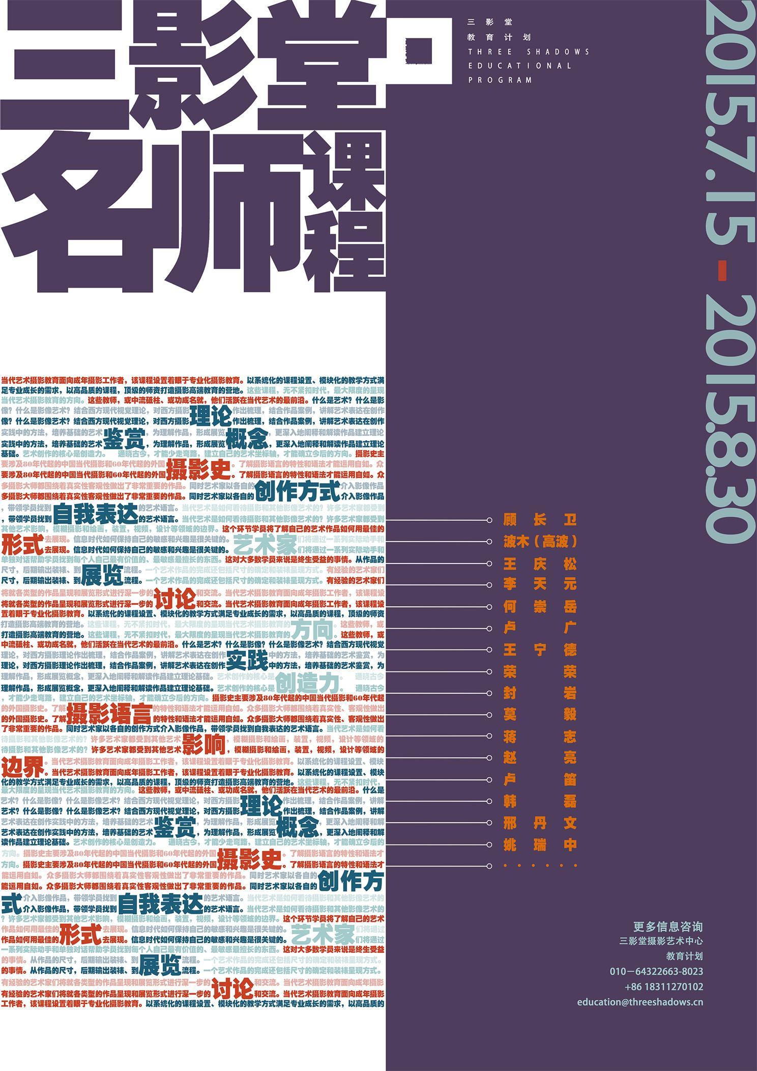 2015 名师课程 | 北京