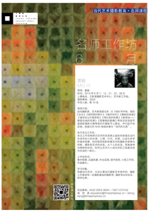 2015 名师工作坊:莫毅   北京