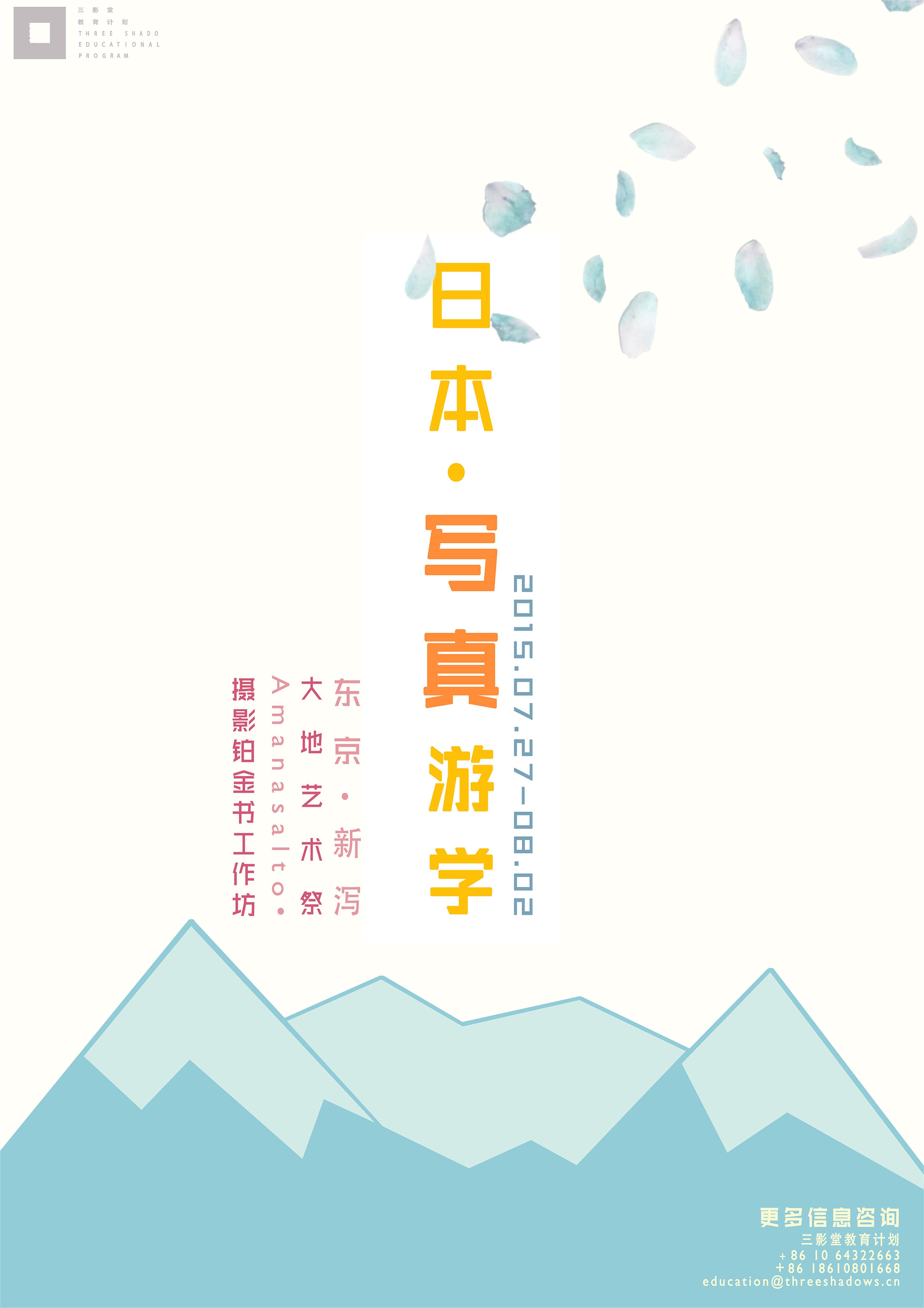 2015 三影堂·日本写真游学   大地艺术祭 x AMANAsalto铂金摄影工作坊