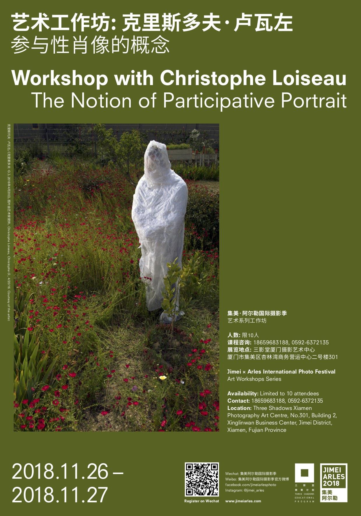 克里斯多夫·卢瓦左工作坊:参与性肖像的概念 | 集美·阿尔勒国际摄影季