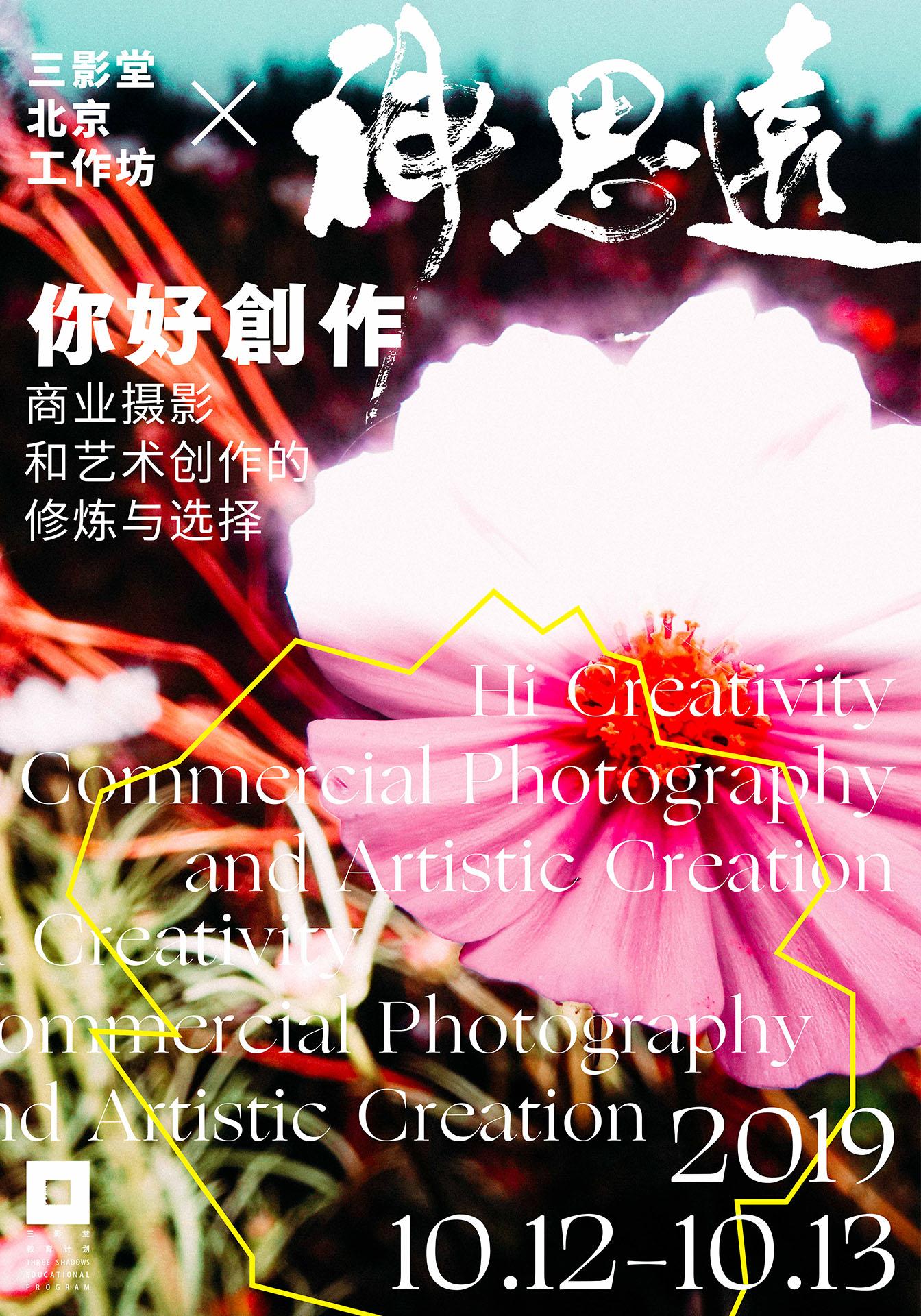 神思远工作坊:商业摄影和艺术创作的修炼与选择|三影堂教育