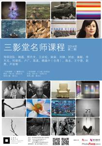 2014 名师课程   北京