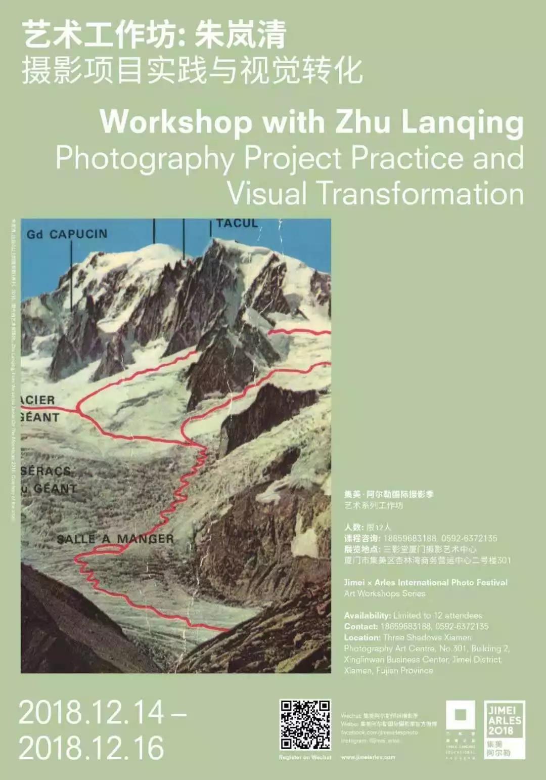 摄影项目实践与转化