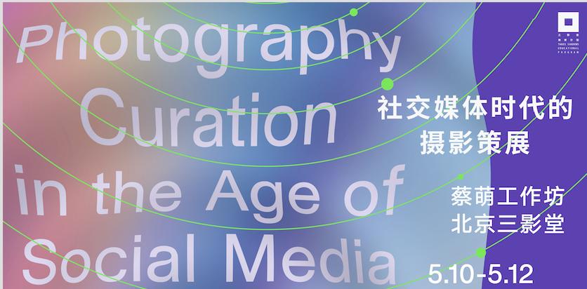 社交媒体时代的摄影策展