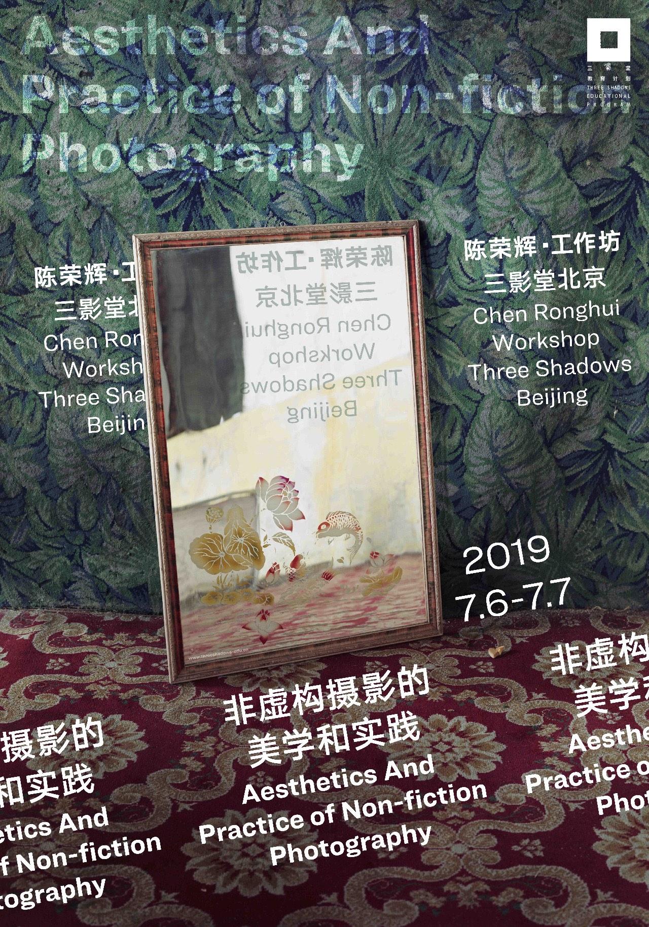 陈荣辉工作坊:非虚构摄影的美学和实践