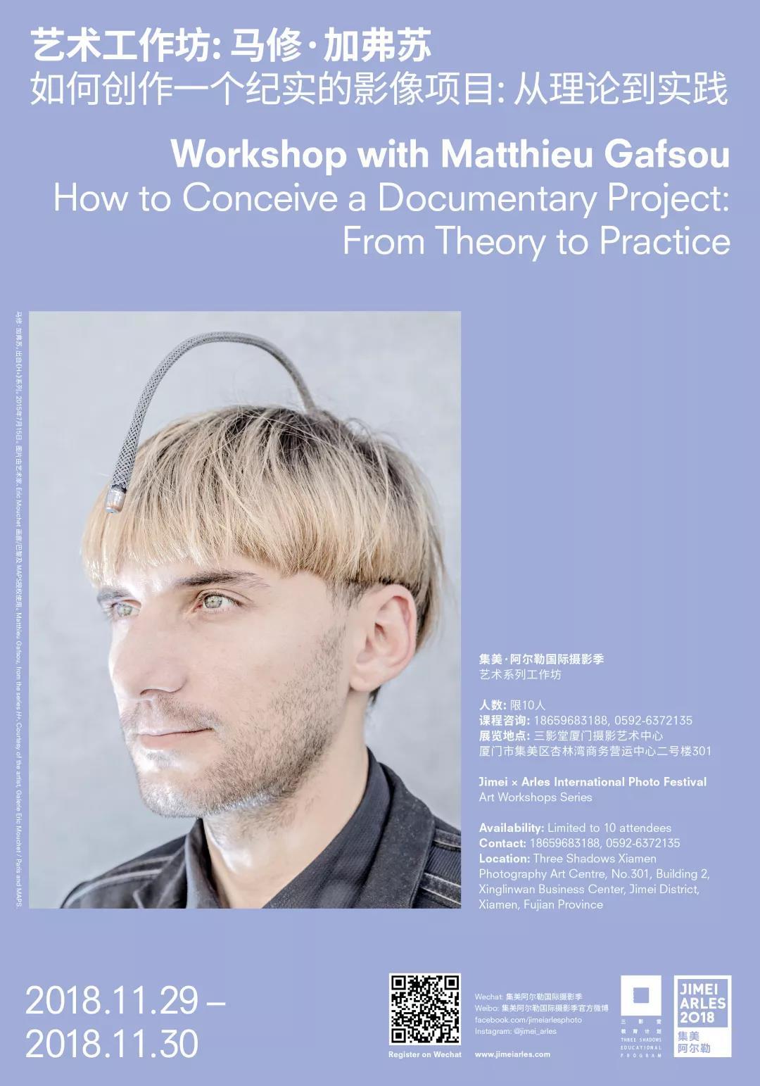 马修•加弗苏工作坊:如何创作一个纪实的影像项目 | 集美·阿尔勒国际摄影季
