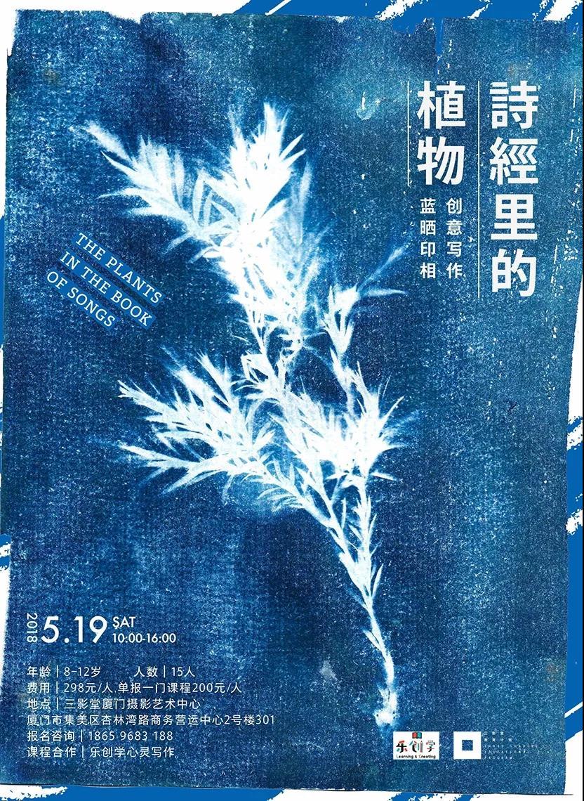 蓝晒课程:诗经里的植物